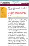 Friendship Scholarship KyushuUniversity